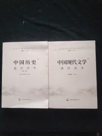 文史哲通识读本丛书:中国现代文学通识读本+中国历史通识读本 两本合售