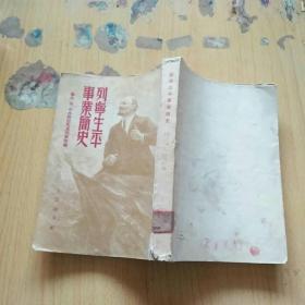 列宁生平事业简史