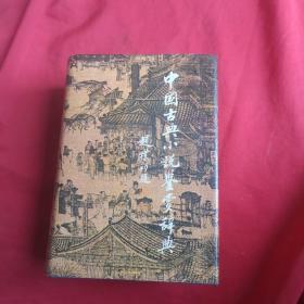 中国古典小说鉴赏辞典