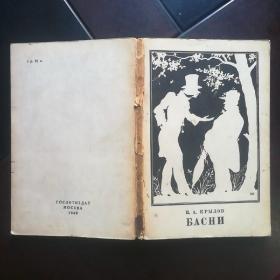 俄文老版书籍(1949年)