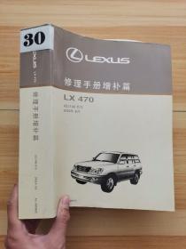 雷克萨斯 LEXUS LX470 修理手册增补篇  UZJ100系列  2002年8月