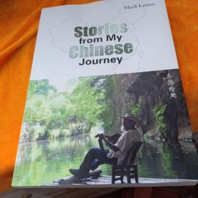 我的中国故事(英文)(Stories from My Chinese Journey)