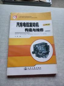 汽车电控发动机构造与维修(新编版)
