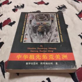 中华祖先拓荒美洲