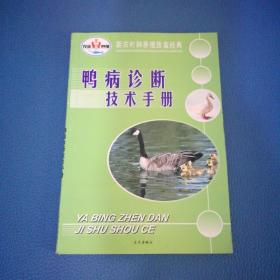 鸭救诊断技术手册