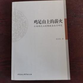 鸡足山上的薪火:云南鸡足山的佛教圣地学研究