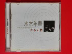 CD:水木年华~青春正传