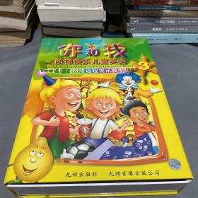 阶梯快乐儿童英语 网络远程视讯教学课程单元 3级5册+2级5册+12张光盘