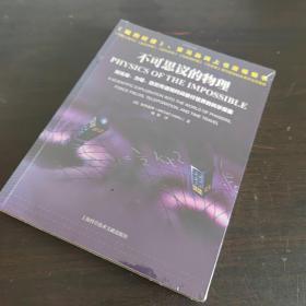 不可思议的物理:对光炮、力场、隐形传送和时间旅行世界的科学探索