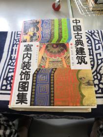 中国古典建筑室内装饰图集(扉页被撕)