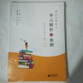 语文主题学习 单元解析与案例 八年级下册 (全新未拆塑封)