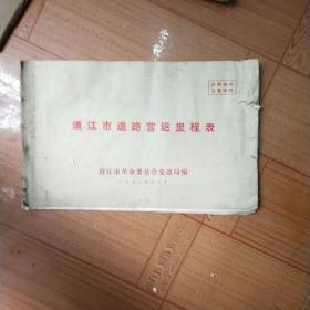 清江市道路营运里程表