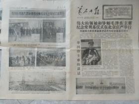 1977年11月25日 黄石日报  纪念堂奠基仪式