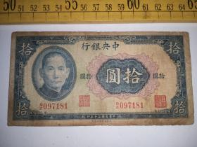 中央银行,孙像拾元