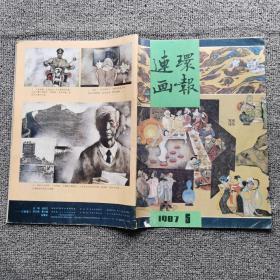 连环画报1987年第5期