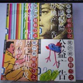 龙吟榜精粹(共四册)-龙媒广告选书(内带两张光碟)