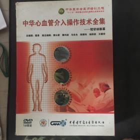 中华心血管介入操作技术全集-冠状动脉篇(14碟装 盒旧内新)
