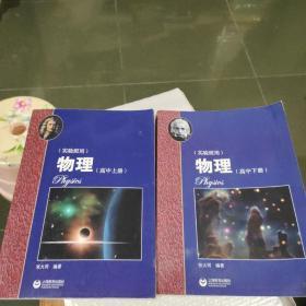 物理(高中上下册)华东师范大学第二附属中学(实验班用)
