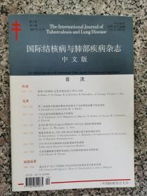 国际结核病与肺部疾病杂志(中文版)2007年  第4期