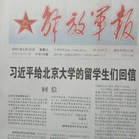 邮局速发解放军报纸2021年6月23日