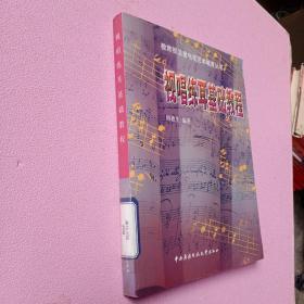教育部卫星电视艺术教育丛书:视唱练耳基础教程