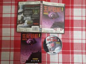 (PC游戏光盘)生化危机1中文版