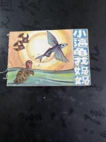 小海龟找妈妈(128开连环画)