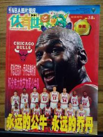 体育世界  纪念增刊(永远的公牛 永远的乔丹)