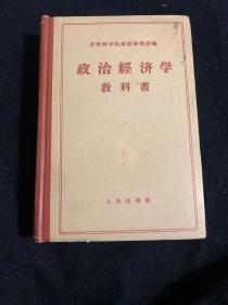 政治经济学教科书 人民出版社  1959年版