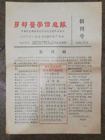 耳部医学信息报 /创刊号;第二期; 合售