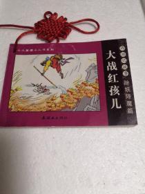 西游记故事:除妖降魔篇 (大战红孩儿)—小小孩读小人书系列