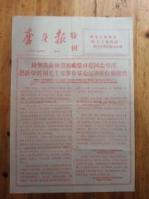 奋斗报  特刊1966年10月9日