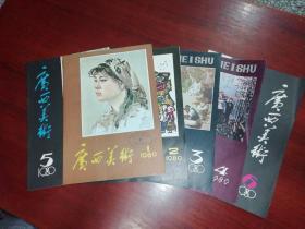 《广西美术》杂志双月刊1980年全年6册合售(第1、2、3、4、5、6期)。