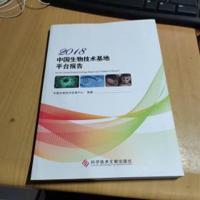 2018 中国生物技术基地平台报告