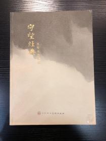 守望经典百年水墨精选
