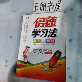 万向思维·倍速学习法:五年级语文上(江苏版 2015年秋季)