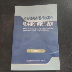 公安机关办理行政案件程序规定解读与适用