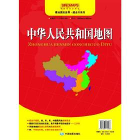 中华人民共和国地图1:4600000❤ 中国地图出版社9787503171758✔正版全新图书籍Book❤
