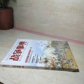 战争事典041:美国内战最后一役·万历明缅战争·英国入侵印度【全新 未开封】