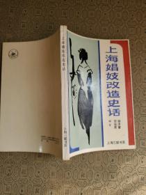 上海娼妓改造史话