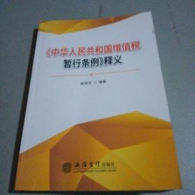 《中华人民共和国增值税暂行条例》释义