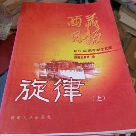 西藏日报足迹见证旋律