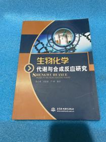 生物化学代谢与合成反应研究