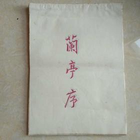 《兰亭序》研究心得杂记:《兰亭序》书法艺术(初稿)