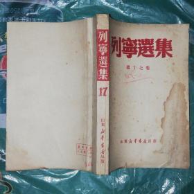 列宁选集(第十七卷)