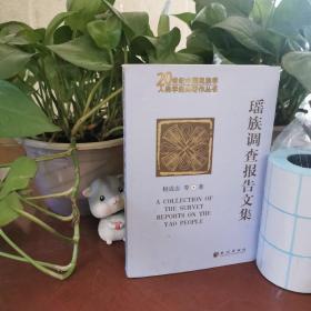 瑶族调查报告文集