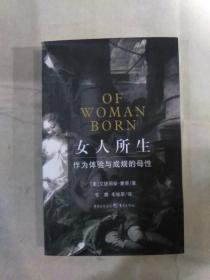 女人所生:作為體驗與成規的母性