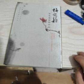梅之韵,黄新德演唱作品,一本书十二张光盘,全