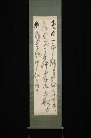 回流字画 回流书画《饮中八仙歌》落款:圣峰。日本回流字画 日本回流书画