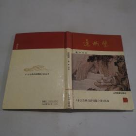 连城璧 十大古典白话短篇小说